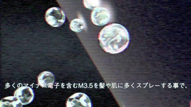 電子トリートメント~M-3.5の効果